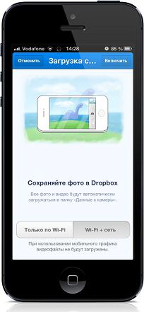 avtomaticheskoe-rezervnoe-kopirovanie-foto-i-video-na-ios-v-dropbox-5
