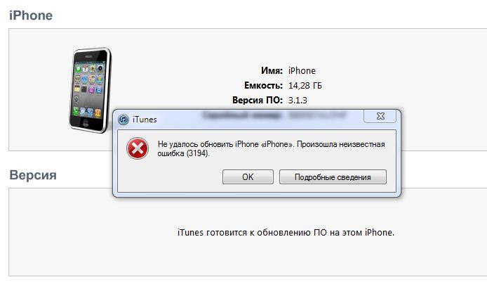 iPhone 3194