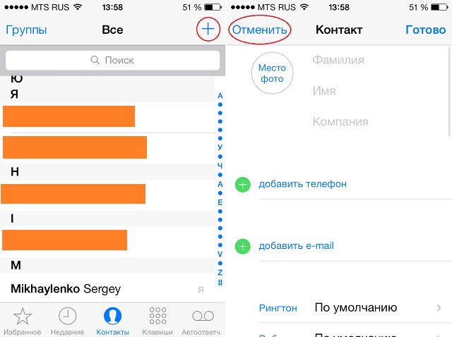 kak-uznat-kolvo-kontaktov-v-iphone-1
