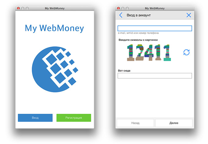 02-My-Webmoney-Mac