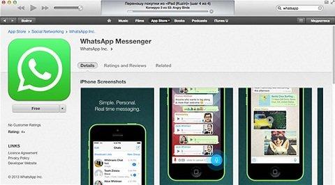 2_WhatsAppInstall