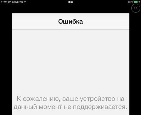4_Error_iPad