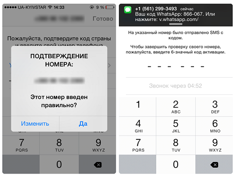 5_RegistrationPhone
