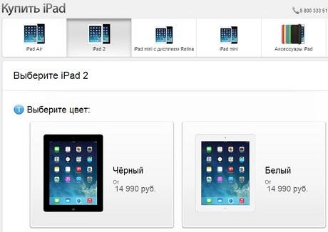ipad-2-russian-apple-store-online-buy-1