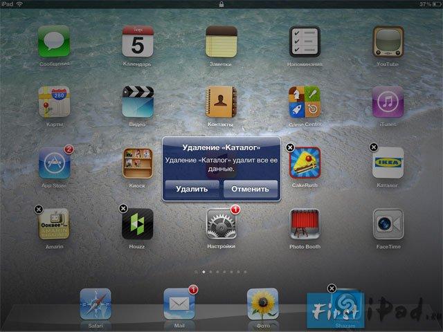 Как удалить ненужные приложения с iPad, iPod touch и iPhone