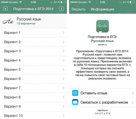 ege-2014-russkij-yazyk-i-matematika-podgotovka2