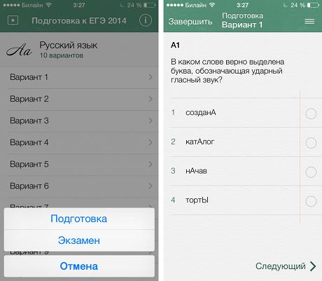 ege-2014-russkij-yazyk-i-matematika-podgotovka3