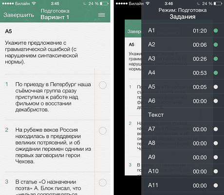ege-2014-russkij-yazyk-i-matematika-podgotovka44