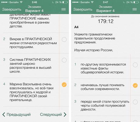 ege-2014-russkij-yazyk-i-matematika-podgotovka5