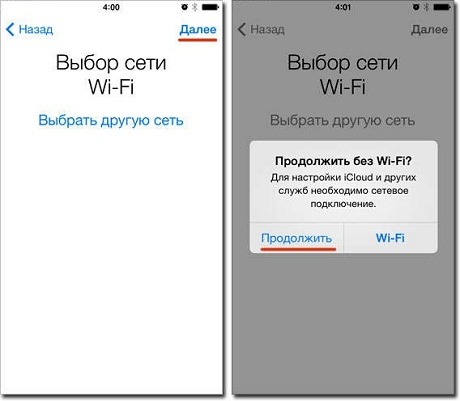 kak-aktivirovat-iphone-3