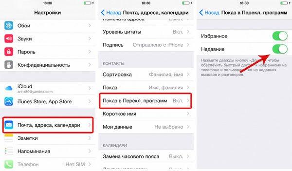 Отключаем отображение контактов в панели многозадачности iOS 8 3