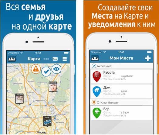 Отслеживаем местоположение своих друзей и близких с помощью приложения для iPhone «ГдеЯ»