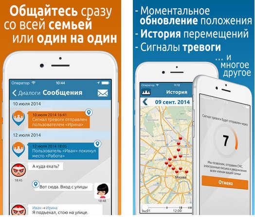 Отслеживаем местоположение своих друзей и близких с помощью приложения для iPhone «ГдеЯ»2