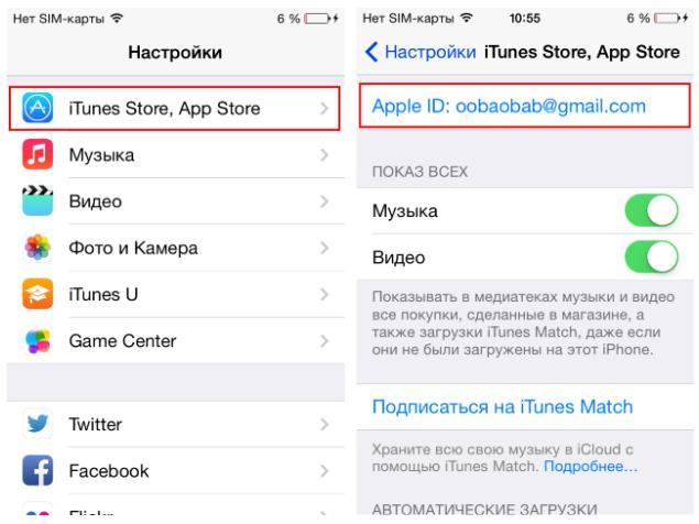 Как сменить Apple ID-1