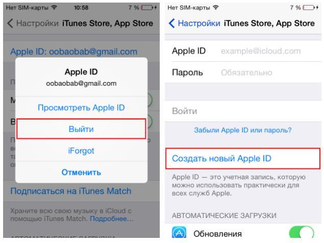 Как сменить Apple ID-2