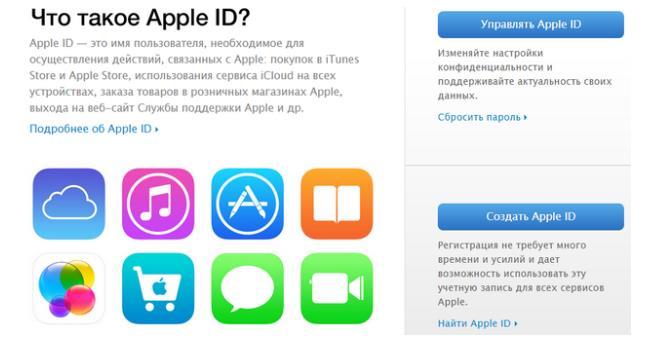 Как сменить эпл айди на айфоне