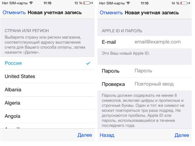 Как сменить Apple ID-3