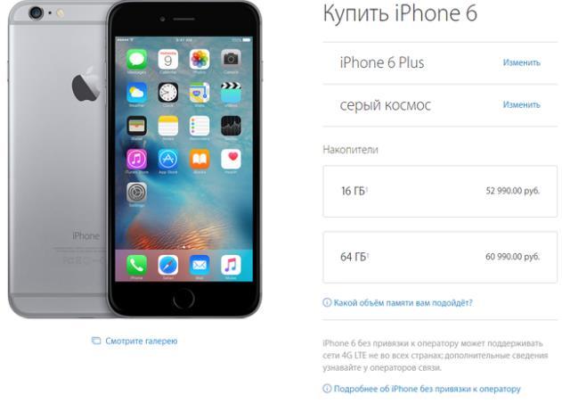 В России техника Apple стали дороже