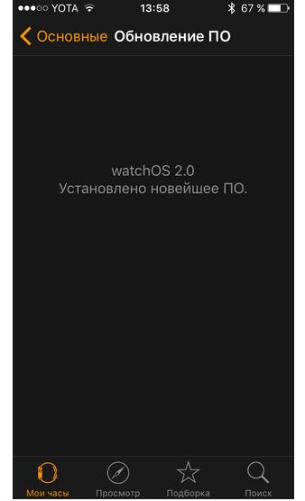 Как обновиться до watchOS 2-3