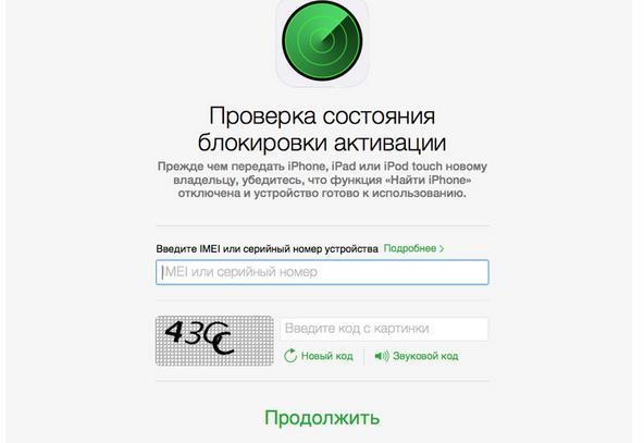 Как осуществить проверку статуса блокировки iPhone, iPad, а также iPod touch-1