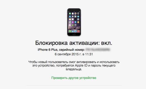 Как осуществить проверку статуса блокировки iPhone, iPad, а также iPod touch-2
