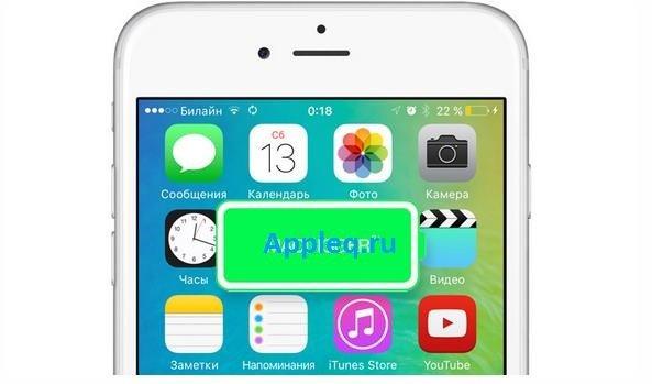 Режим экономии энергии iOS 9 -1