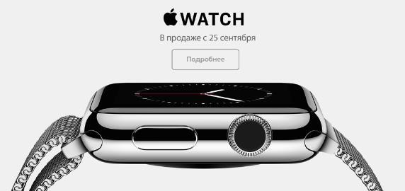 Apple Watch появятся на прилавках М.Видео 25 сентября