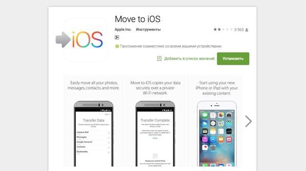 Быстрый перенос данных на iPhoneiPad с Android-2