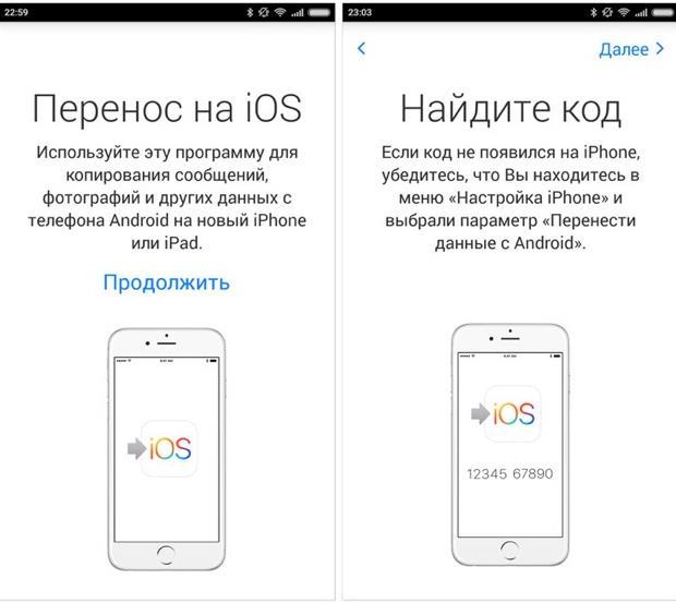 Быстрый перенос данных на iPhoneiPad с Android-4