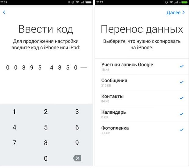 Быстрый перенос данных на iPhoneiPad с Android-5