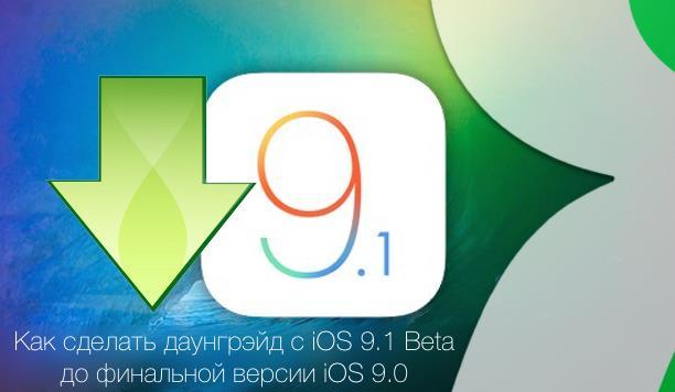 Как откатиться с iOS 9 и с iOS 9.1 на iOS 8.4.1