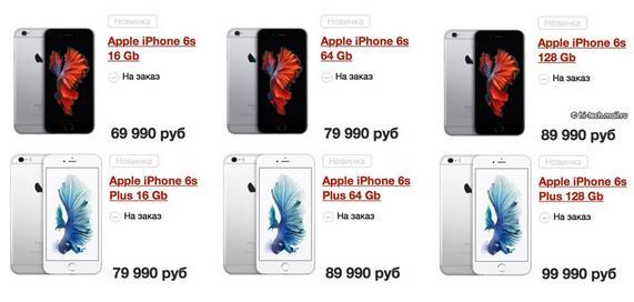 Какой будет цена на iPhone 6s и 6s Plus в России -1