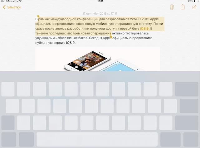 Новые возможности клавиатуры iPad в iOS 9-1