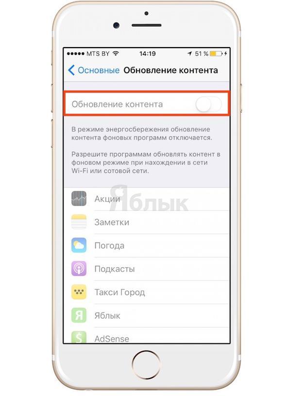 С iOS 9 тормозит iPhone или iPad. Что делать-3