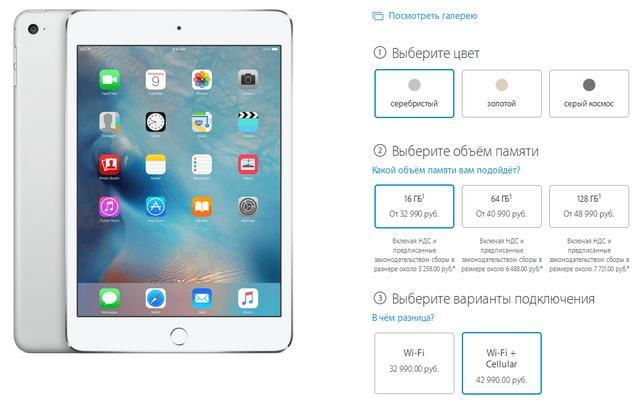 iPad mini 4 обзор технических характеристик-4