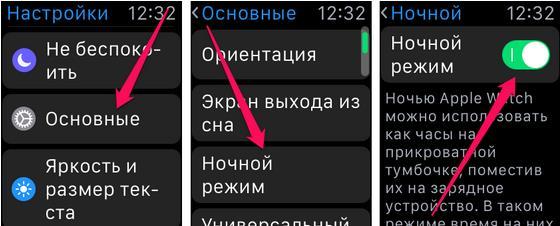 Использование Apple Watch в «Ночном режиме»-1