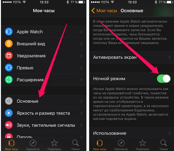 Использование Apple Watch в «Ночном режиме»-3