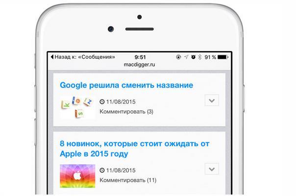 Новая кнопка «Назад» в iOS 9