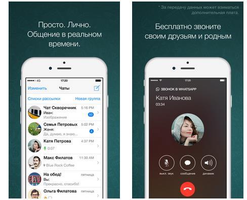 Теперь 3D Touch поддерживается мессенджером WhatsApp