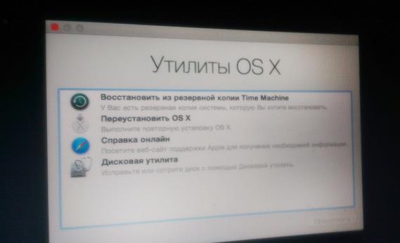 3 способа отката с OS X El Capitan на OS X Yosemite-2