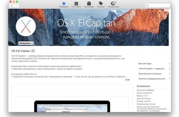 3 способа отката с OS X El Capitan на OS X Yosemite-1