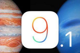 Что нового в iOS 9.1
