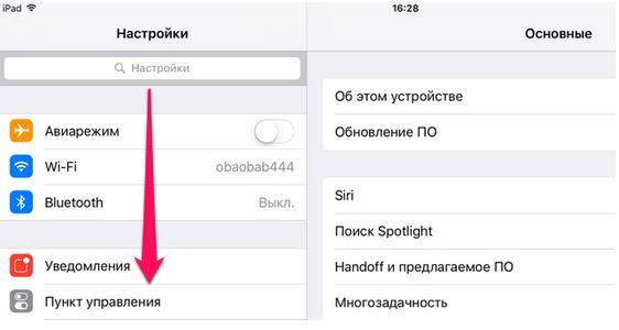 ТОП19 трюков и рекомендаций в работе с iOS 9-2