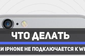 Что делать если iPhone не подключается к Wi-Fi?