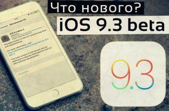 Что нового в iOS 9.3 beta 3?