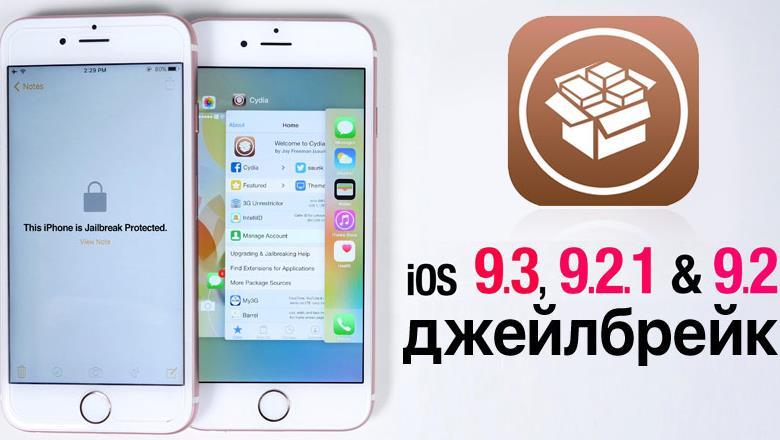 Хакеры сделали джейлбрейк iOS 9.3
