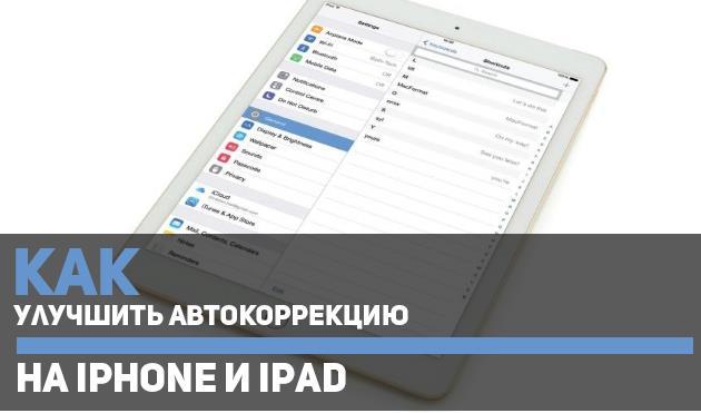 Как сделать автокоррекцию iPad и iPhone лучше