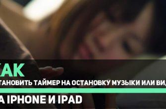 Установка таймера на остановку воспроизведения медиафайлов в iPhone и iPad