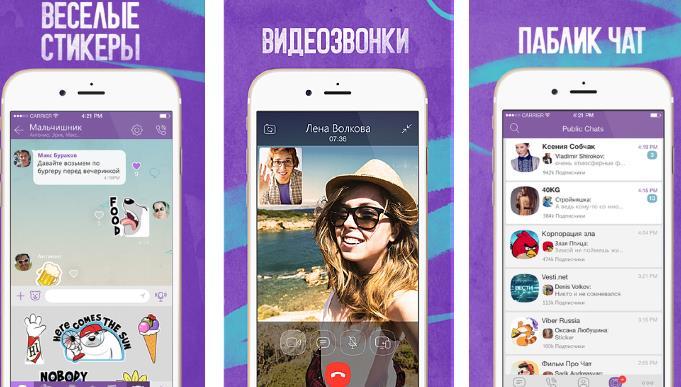 Viber теперь с поддержкой 3D Touch