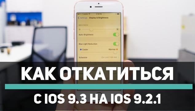 Как откатиться с iOS 9.3 на iOS 9.2.1, инструкция